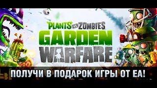 Plants vs. Zombies:Garden Warfare полный видео обзор и обучение для PC(ПК)