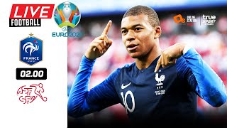 🔴 LIVE FOOTBALL : ฝรั่งเศส 3-3 สวิตเซอร์แลนด์ EURO 2020 รอบ 16 ทีมสุดท้าย บอลสดพากย์ไทย 28-6-64