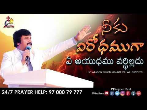 నాకు విరోధముగా -Naku Virodhamuga |Telugu Christian Songs 2018|