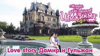 Love Story - Дамир и Гульжан. Замок Гарибальди. Тольятти