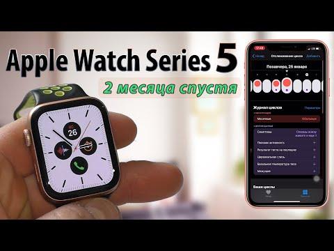 Apple Watch Series 5 | ОПЫТ ИСПОЛЬЗОВАНИЯ