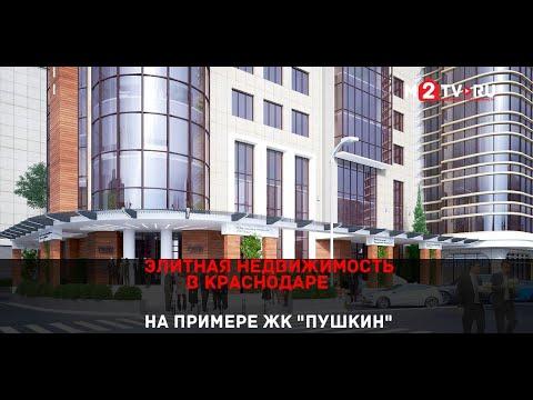 Элитная недвижимость в Краснодаре: ЖК Пушкин как пример