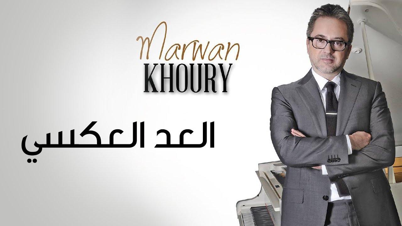 marwan-khoury-al-aad-al-aaksi-official-clip-marwan-khoury