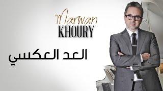 Marwan Khoury - Al Aad Al Aaksi - ????? ???? - ???? ??????