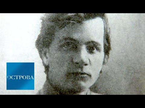 Андрей Платонов / Острова / Телеканал Культура