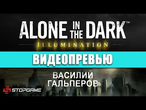 Nocd Alone In The Dark