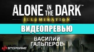 Превью игры Alone in the Dark: Illumination