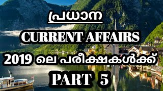 CURRENT AFFAIRS 2018 IN MALAYALAM 5|UNIVERSITY ASSISTANT|LDC|VEO