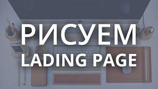 Как нарисовать Landing Page в Photoshop (1 часть)