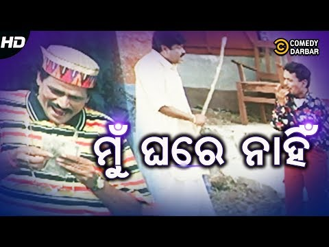 Mu Ghare Nahin | Rahichi Rahibi Tori Pain | Odia Movie Comedy Scene | Comedy Darbar