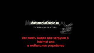 16 сжатие видео в программе XMedia recode(сжатие видео в программе XMedia recode., 2016-08-29T18:44:29.000Z)