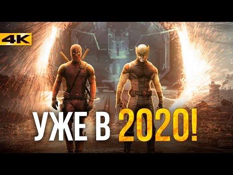 Люди Икс в ближайших фильмах Marvel. Чёрная Вдова, Вечные и Дэдпул.