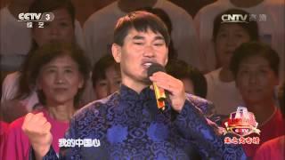 综艺盛典 [综艺盛典]歌曲《我的中国心》 演唱:朱之文