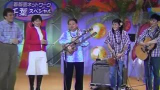 首都圏ネットワーク 高木ブーさんと共演 Hawiian Duo 「LEOLANI」中村ke...