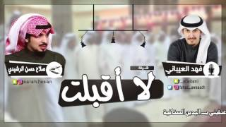 شيلة لااقبلت | كلمات صلاح حسن الرشيدي | اداء فهد العيباني