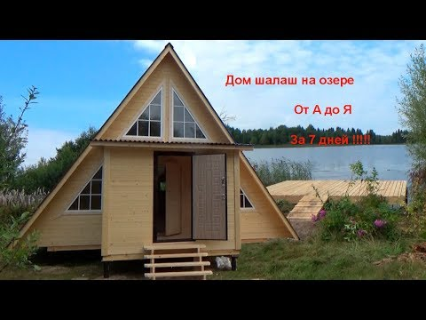КАК Построить (ДЕШЁВЫЙ) Дом шалаш??? ЗА 7 Дней!!!