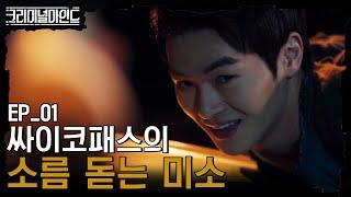 tvN CriminalMinds     NCI  170726 EP1