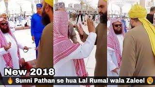 Sunni Pathan se hua Lal Rumal wala Zaleel 😭
