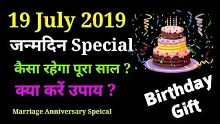 Happy Birthday 🎂 | 19 July 2019 | the Complete year | education | Love Life | Job | Business