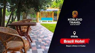 Отель Бразил в Коблево видео обзор и отзывы