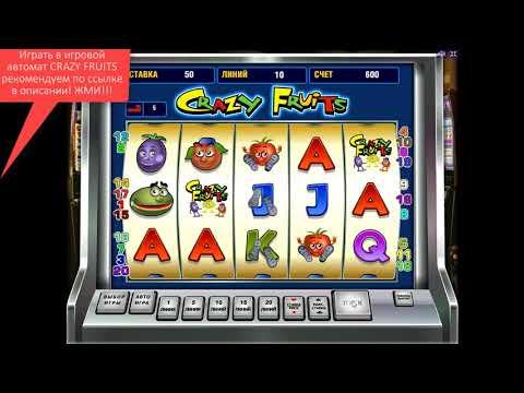 Крейзи фрукты игровые автоматы онлайн