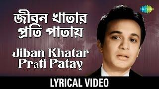 Jiban-Khatar Prati Patay lyrical | জীবন-খাতার প্রতি পাতায় | Shyamal Mitra