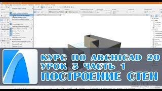 Курс для начинающих | ARCHICAD 20 | Урок 3 | Построение стен в Архикад 20 | Часть 1