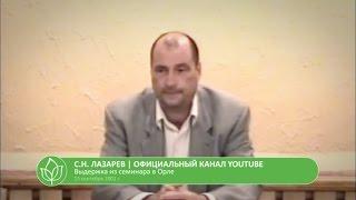 С.Н. Лазарев | Лекарства для ребенка