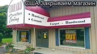 USA КИНО 1223. Мы закрываем наш мебельный магазин. Going out of business