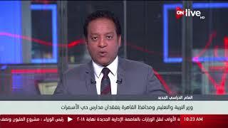 وزير التربية والتعليم ومحافظ القاهرة يتفقدان حي الأسمرات
