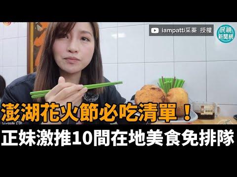 澎湖花火節必吃清單!正妹激推10間在地美食免排隊-民視新聞