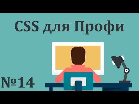Выпадающее меню на Css | CSS для Профи