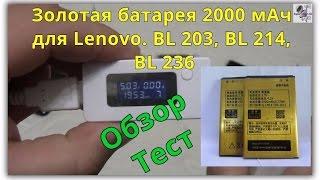 Золотой аккумулятор 2000 мАч Lenovo A BL203, BL214, BL236. Распаовка, обзор, тест.