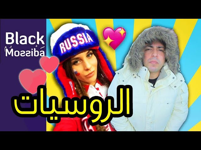 Black Moussiba - Ep 63 |  بلاك موصيبة - الروسيات