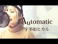 【225】Automatic / 宇多田ヒカル (full/歌詞) covered by SKYzART