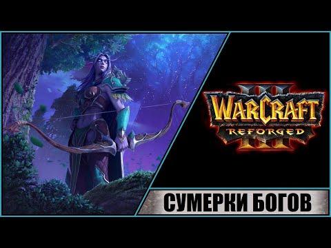 WARCRAFT III: REFORGED ➤ КОНЕЦ ВЕЧНОСТИ ➤ ЧАСТЬ #7 ➤ СУМЕРКИ БОГОВ! СМЕРТЬ АРХИМОНДА!