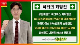 우진비앤지,이그잭스,케이엘넷,GS,칩스앤미디어,한국전력…