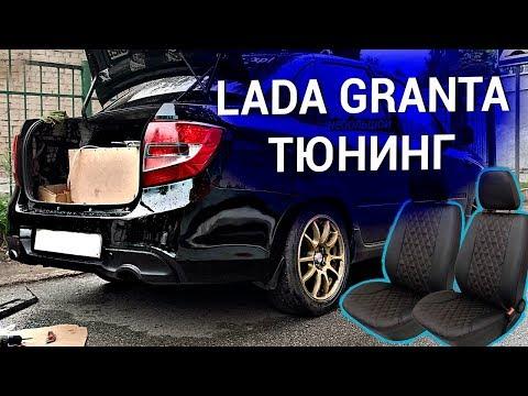 Новые ништяки на Lada Granta - #miss_spl