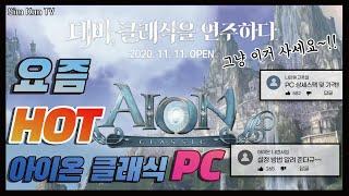 [SIM KUN] 아이온 클래식 PC 이정도가 딱!! …
