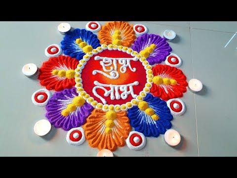 Happy Diwali Colourful Rangoli Designs/इस दिवाली पर बनाये/Beautiful Rangoli Designs-