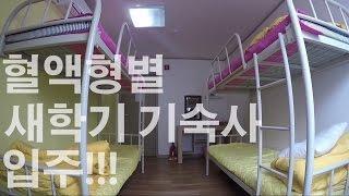혈액형별 기숙사 입주!! (Move in Dormitory by blood type)