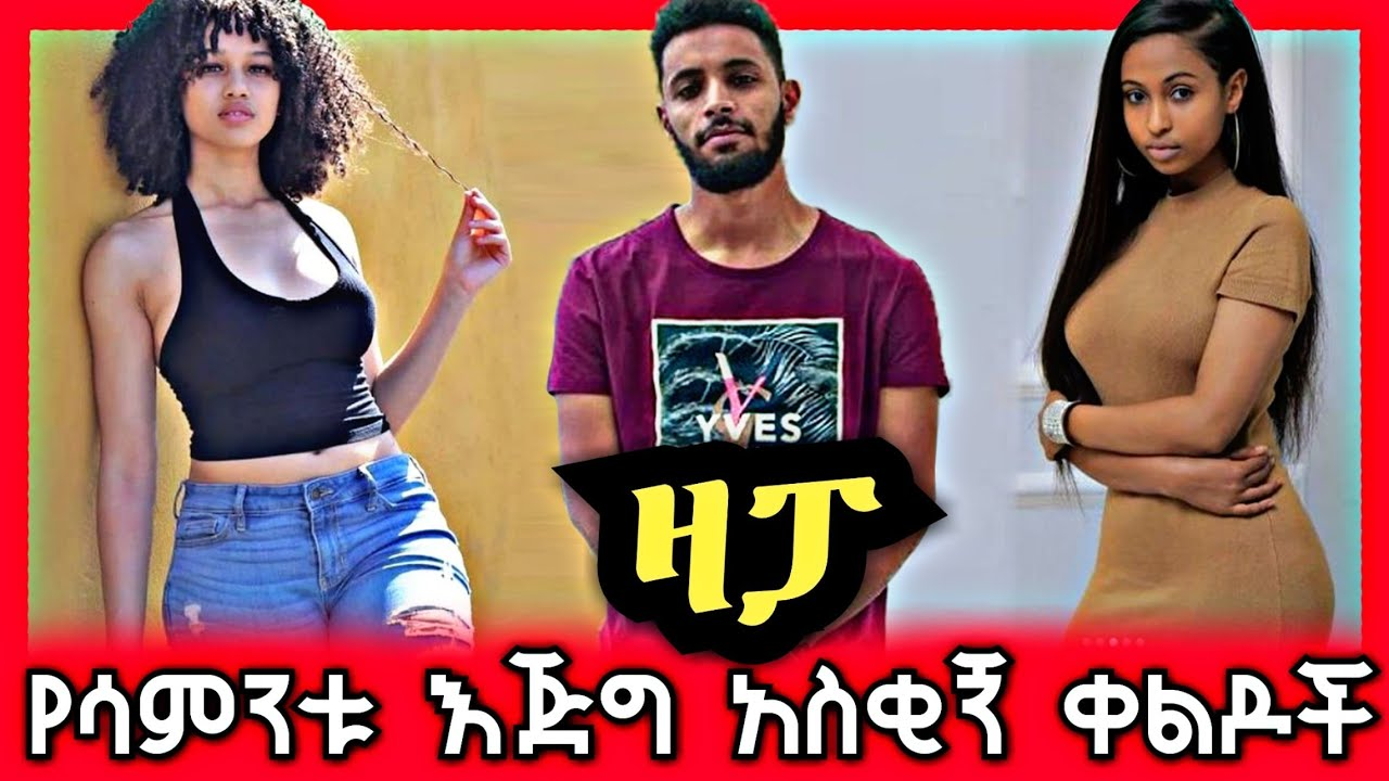 ethiopian funny video and ethiopian tiktok video compilation try not to laugh #33