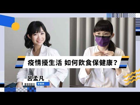 疫情特輯:如何飲食保健康?ft.呂孟凡 #營養麵包  EP13 【代誌偌大條】