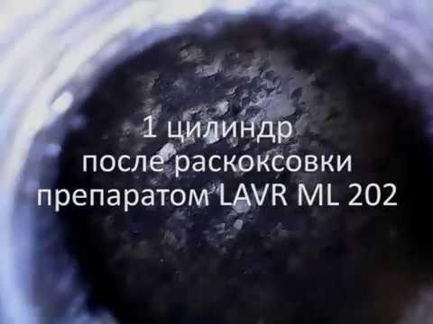 Раскоксовка LAVR ML-203 работает. #olegproservice - YouTube