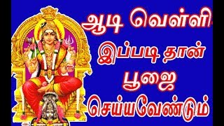 ஆடி வெள்ளிகிழமை பூஜை இப்படி தான் செய்யவேண்டும் | aadi velli amman poojai murai | procedure of poojai