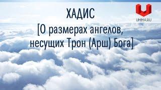 Хадис о размерах ангелов, несущих Трон (Арш) Бога