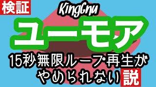 King Gnu/ユーモア CM尺の15秒を無限ループさせてみた【作業用BGM?】