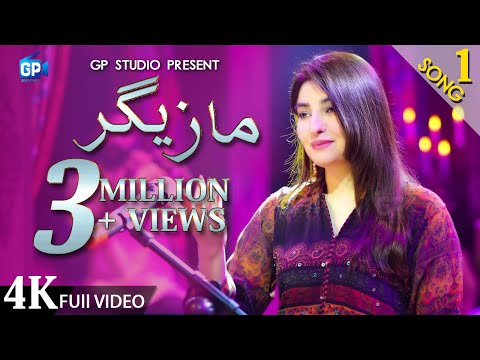 Gul Panra New Song 2020 | Mazigar | Official Video | Pashto Latest Music | Gul Panra Ghazal 2020 Hd
