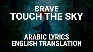 Brave - Touch The Sky (Modern Standard Arabic) w/ Lyrics + Translation - سأطير أسطورة مريدا