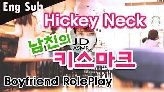 Video (Eng Sub) 목에 키스마크(Hickey Neck) 만드는 남친 ASMR | Korean Boyfriend Role Play | 카페에서 생긴일 | In cafe download MP3, 3GP, MP4, WEBM, AVI, FLV Juli 2018